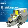 Food Grade Stainless Steel High Shear Mixer Homogenizer Emulsifier Pump