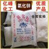 99.7% Zinc Oxide Guangxi Nanhua Brand