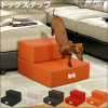 Cool PU Sponge Dog Stairs Quality Cushion Pet Play Coach