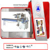 Swsf-450 Servo Driving Type Automatic Form-Fill-Seal Packing Machine