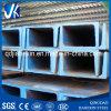 Canal de acero de la alta calidad/canal (50*37*4.5m m - 400*102*12.5m m)