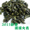 火薬の緑茶