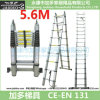 1 Telescopic Ladder 5.6m에 대하여 2
