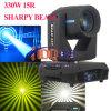 la pista móvil DJ de la viga de Sharpy de la viga 330W se enciende con la lámpara de Osram