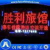 Visualizzatori digitali Esterni del TUFFO di prezzi competitivi P10-1r
