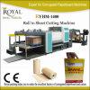 Автомат для резки Ryhq-1100A бумажный, роторный автомат для резки