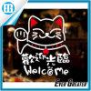 Etiqueta encantadora bem-vinda impermeável do indicador do gato do PVC Plutus