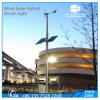 5 anni della garanzia dell'OEM del vento disponibile LED di indicatore luminoso di via solare