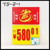 Panneau des prix de promotion de supermarché/panneau s'arrêtant d'étalage prix de numéro (T5-2-1)