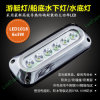 18W LED Boat Light