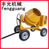 Fa 300L 4 Wheels Portable Concrete Mixer