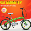 20 Alloy Folding Bicycle