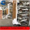 고속 유연한 인쇄 압박 기계 (세륨)