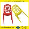 多彩なプラスチック食堂の椅子のガーデン・チェア