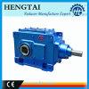 Hbシリーズ産業螺旋形ギヤ速度減力剤