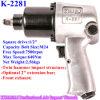Ключ удара K-2281 воздуха