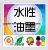 Encre UV d'impression offset de Cmyk de fabrication de la Chine pour la machine d'impression de Flexo