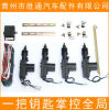 4 porta 12V Car Remote Central Lock Locking Keyless Entry System com Remote Controllers