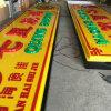 상점 정면에 의하여 점화되는 표시를 광고하는 사용된 옥외 방수 LED 가벼운 상자
