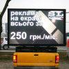 Affichage à LED Polychrome extérieur du camion P16