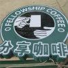 Signage светлой коробки напольный рекламировать кофейни