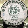 Tè organico di Helath del tè di Puer del tè Puer del tè organico di legge della Cina 100%/tè di dimagramento