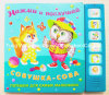 Livro sadio educacional das crianças (TS-011)