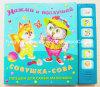 Livre sain éducatif d'enfants (TS-011)