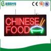 LEIDEN van het LEIDENE Chinese Teken van het Voedsel Open Teken (HSC0325)