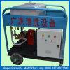 Pompe de jet d'eau à haute pression de matériel de dérouillage