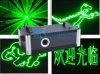 1W緑の生気レーザーショーのディスコのレーザー光線