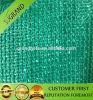 도매 HDPE 녹색 차양 그물