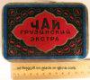 Caja de la lata del embalaje del té de Rusia