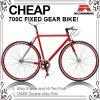 Bon marché Salut-Dix vélo fixe de la vitesse 700c avec le calibre avant et arrière (ADS-7082S)
