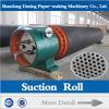 Крен вакуума для бумажной машины бумажной фабрики