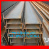 建築材のI型梁の鋼鉄