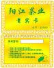 Scheda d'argento del metallo del tè della scheda della scheda VIP (ZD-6005)