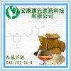 Reuze Knotweed Rhizome P.E./Resveratrol /Polygonum Cuspidatum