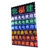 Singolo testo esterno di colore LED che fa pubblicità allo schermo di visualizzazione del modulo