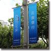 Rue bon marché annonçant la bannière accrochante de drapeau