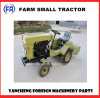 Трактор фермы малый
