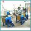 鋼鉄溶けるタイプそして100kg誘導加熱の中国の製造者