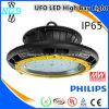 Philips 칩 Meanwell 운전사 IP65 LED 높은 만 빛