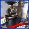 省エネの小型電気コーヒー豆のロースター機械