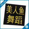 Großverkauf-hochwertige Stickerei-Änderung am Objektprogramm für Kleidungs-Kennsatz