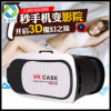 iPhone Android Mobile Phone를 위한 보편적인 Google Cardboard Vr Box 2.0 Virtual Reality 3D Glasses Game Movie 3D Glass