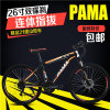 26pama Mountain Bicycle