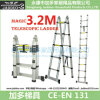 1 Telescopic Ladder 3.2m에 대하여 2