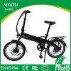 Panasonic 리튬 건전지를 가진 En15194에 의하여 증명서를 주는 접히는 작풍 전기 자전거