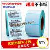 40mm * 30mm etiquetas térmicas directas, un rollo Cantidad personalizado puede